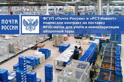 Многолетнее сотрудничество «РСТ-Инвент» и ФГУП «Почта России» продолжается