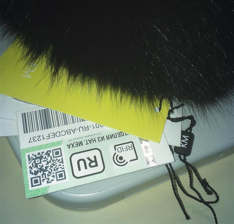 RFID-метка для шубы
